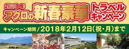 アグロの新春豪華トラベルキャンペーン開催!
