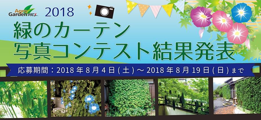 2018 緑のカーテン 写真コンテスト 結果発表