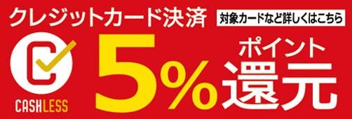 [キャッシュレス]クレジットカード決済で5%ポイント還元
