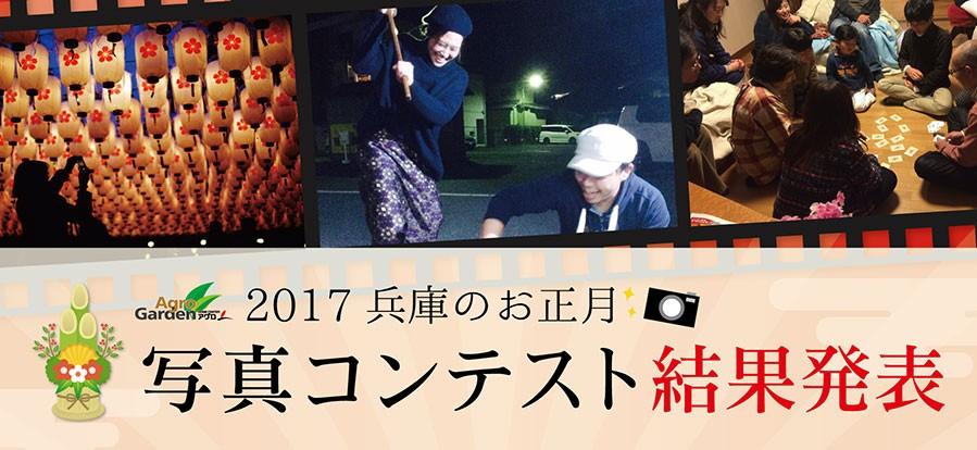 2017 兵庫のお正月写真コンテスト 結果発表