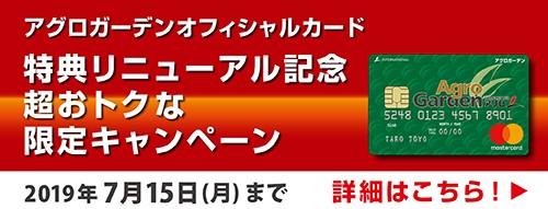 アグロガーデンオフィシャルカード特典リニューアル記念 超オトクな限定キャンペーン