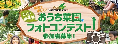 2018 第4回 おうち菜園フォトコンテスト