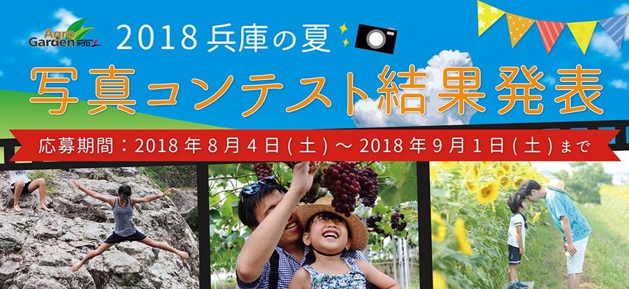 2018 兵庫の夏 写真コンテスト 結果発表