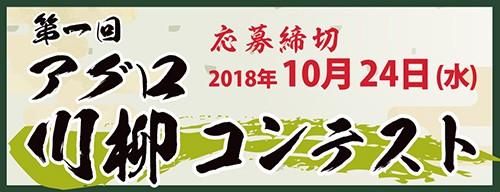 第一回アグロ川柳コンテスト 優秀作品 アグロ商品券5万円