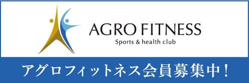 アグロフィットネス 会員募集中 2020年4月オープン