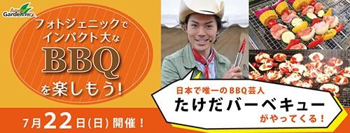 日本で唯一のバーベキュー芸人として有名な、たけだバーベキューさんがアグロガーデンに降臨!7月22日(日)開催!