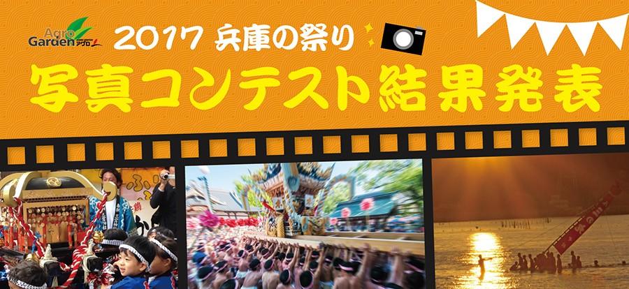 2017 兵庫の祭り 写真コンテスト 結果発表