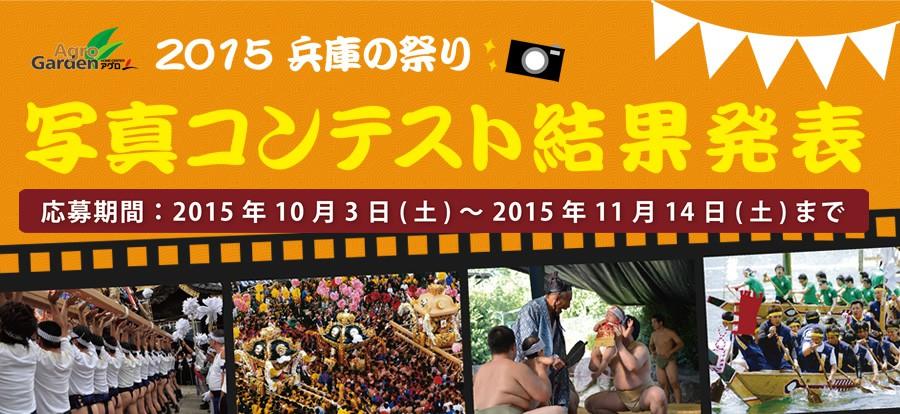 2015兵庫の祭り 写真コンテスト 結果発表