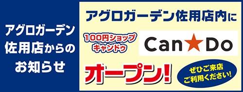 アグロガーデン佐用店 店内に100円ショップキャンドゥオープン