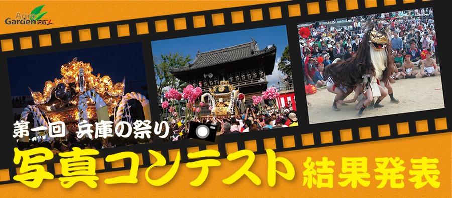 第一回 兵庫の祭り写真コンテスト 結果発表