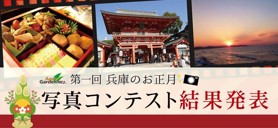 第一回 兵庫のお正月写真コンテスト 結果発表
