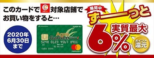 アグロガーデンオフィシャルカード 期間限定キャンペーン
