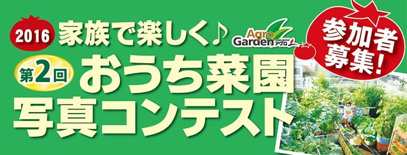 第2回 家族で楽しく♪おうち菜園 写真コンテスト参加者募集!