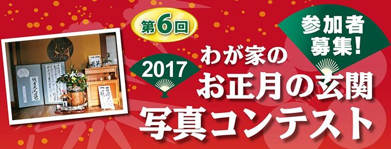 2017 わが家のお正月の玄関写真コンテスト 参加者募集!