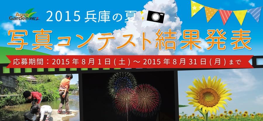 2015兵庫の夏 写真コンテスト 結果発表