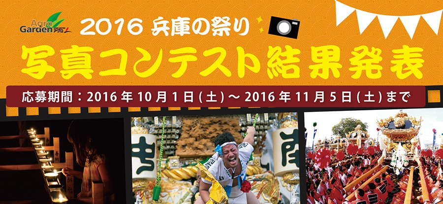 2016 兵庫の祭り 写真コンテスト 結果発表