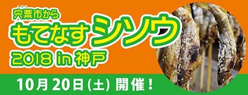 宍粟市から もてなすシソウ2018 in 神戸