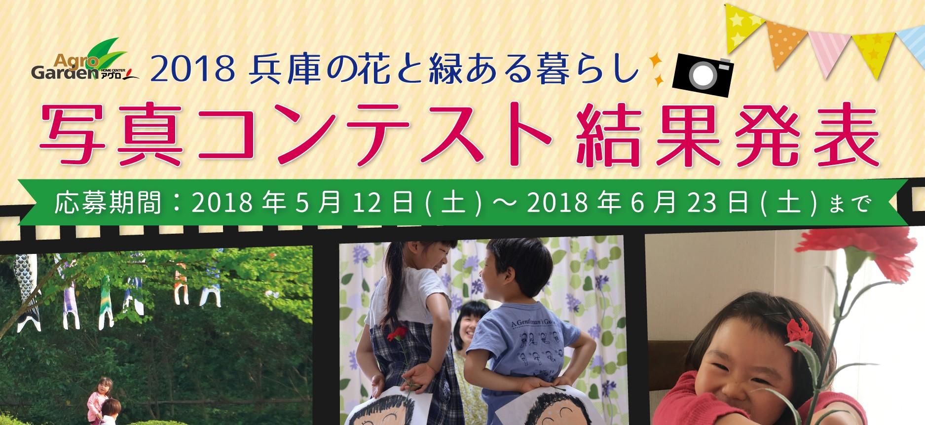 2018 兵庫の花と緑ある暮らし 写真コンテスト 結果発表