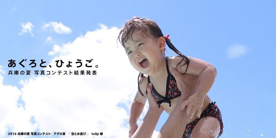 あぐろと、ひょうご。兵庫の夏 写真コンテスト結果発表