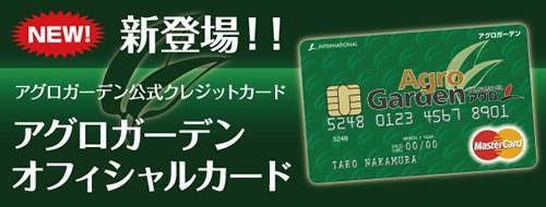 アグロガーデンオフィシャルカード新登場!!