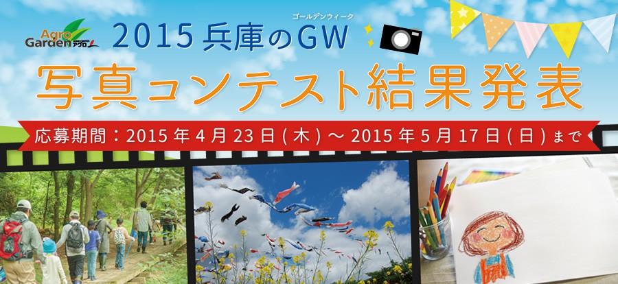 2015 兵庫のGW写真コンテスト 結果発表