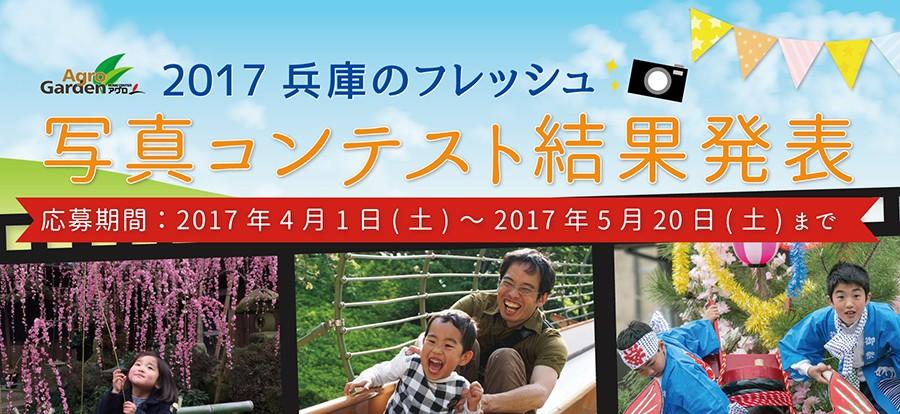 2017 兵庫のフレッシュ 写真コンテスト 結果発表