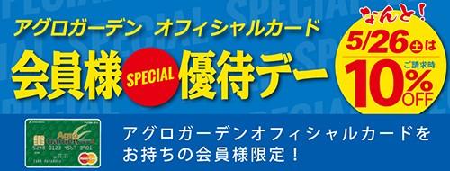 アグロガーデンオフィシャルカード会員様 スペシャル優待デー