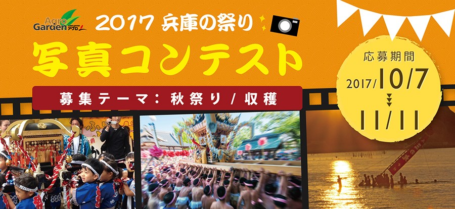 2017 兵庫の祭り 写真コンテスト