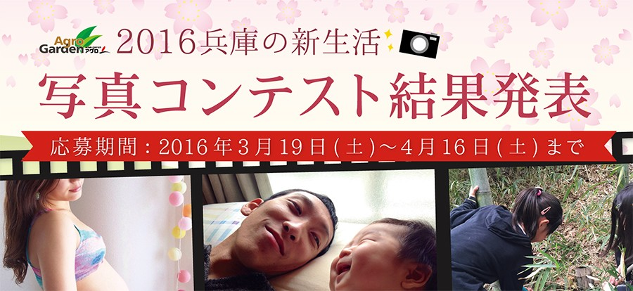 2016 兵庫の新生活写真コンテスト 結果発表