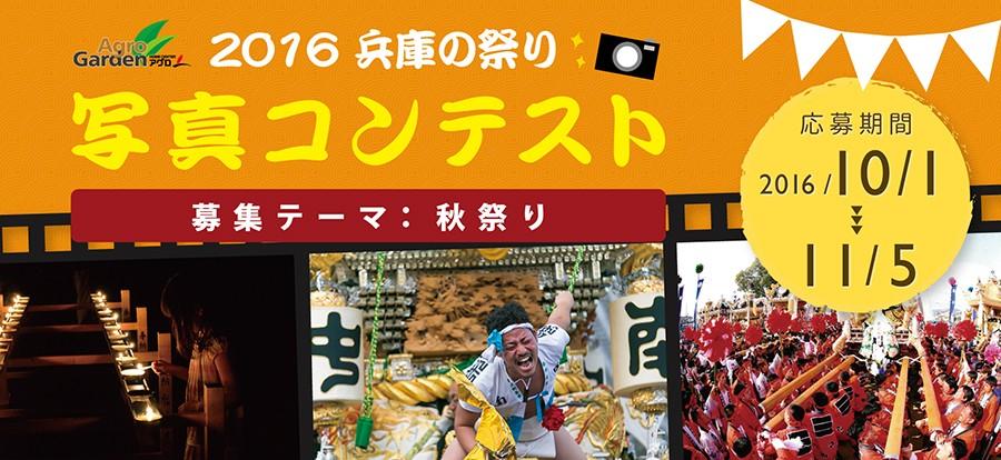 2016 兵庫の祭り 写真コンテスト