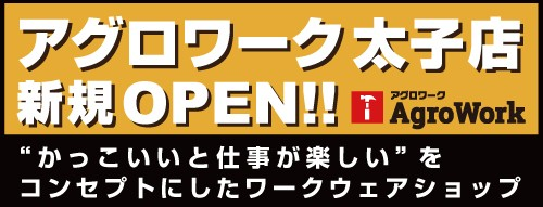 アグロワーク太子店 新規OPEN!!
