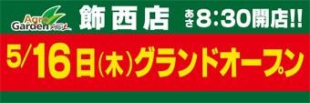 飾西店 5月16日(木)グランドオープン