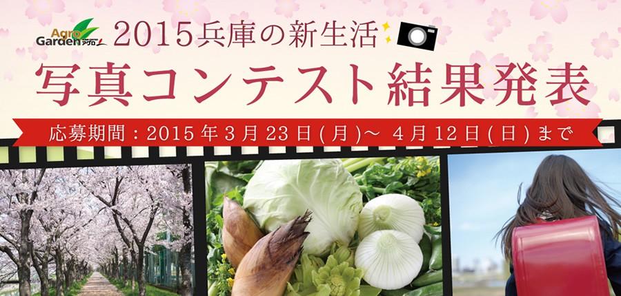2015 兵庫の新生活写真コンテスト 結果発表