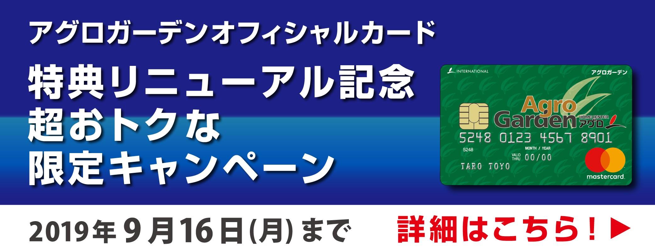 アグロガーデンオフィシャルカード特典リニューアル記念 限定キャンペーン