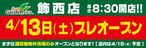 4月13日(金) 飾西店プレオープン