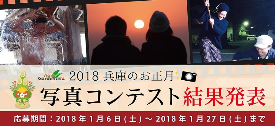 2018 兵庫のお正月写真コンテスト 結果発表