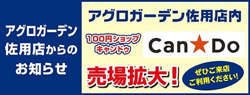 アグロガーデン佐用店店内 100円ショップキャンドゥ リニューアル