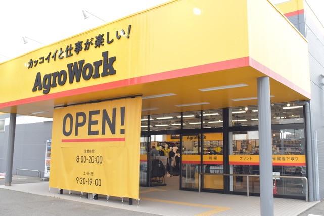アグロワーク加古川店