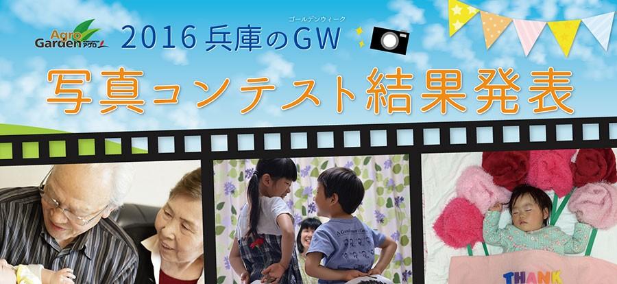 2016 兵庫のGW写真コンテスト 結果発表