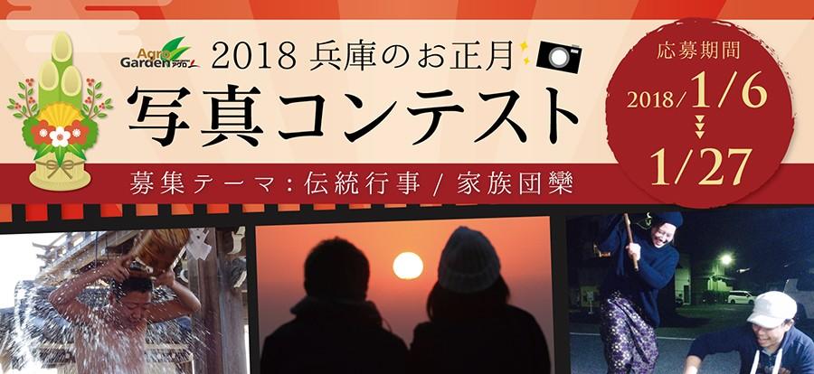 2018 兵庫のお正月写真コンテスト