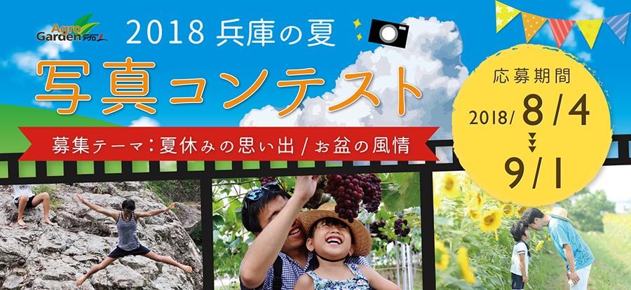 2018 兵庫の夏 写真コンテスト