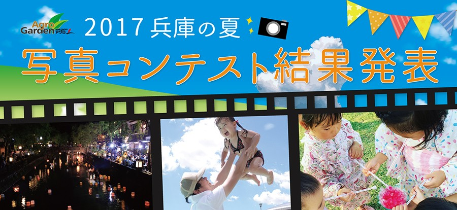 2017 兵庫の夏 写真コンテスト 結果発表
