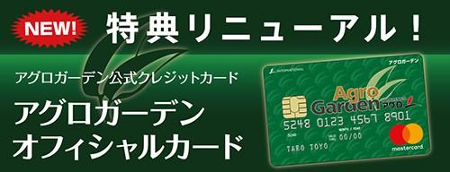 アグロガーデンオフィシャルカード