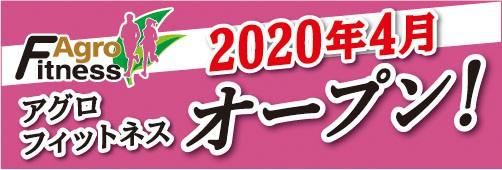 アグロフィットネス 2020年4月オープン