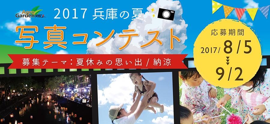 2017 兵庫の夏 写真コンテスト
