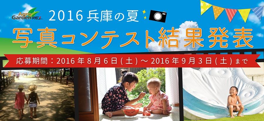 2016 兵庫の夏 写真コンテスト 結果発表