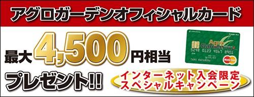 アグロガーデンオフィシャルカード インターネット入会限定 スペシャルキャンペーン