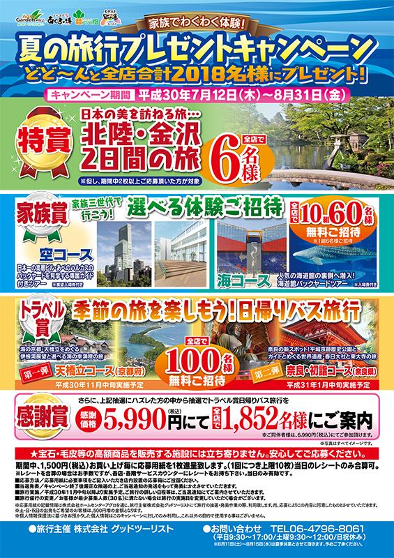 夏の旅行プレゼントキャンペーン開催!