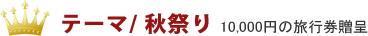 テーマ/秋祭り 10,000円の旅行券贈呈