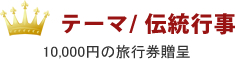 テーマ/ 伝統行事 10,000円の旅行券贈呈